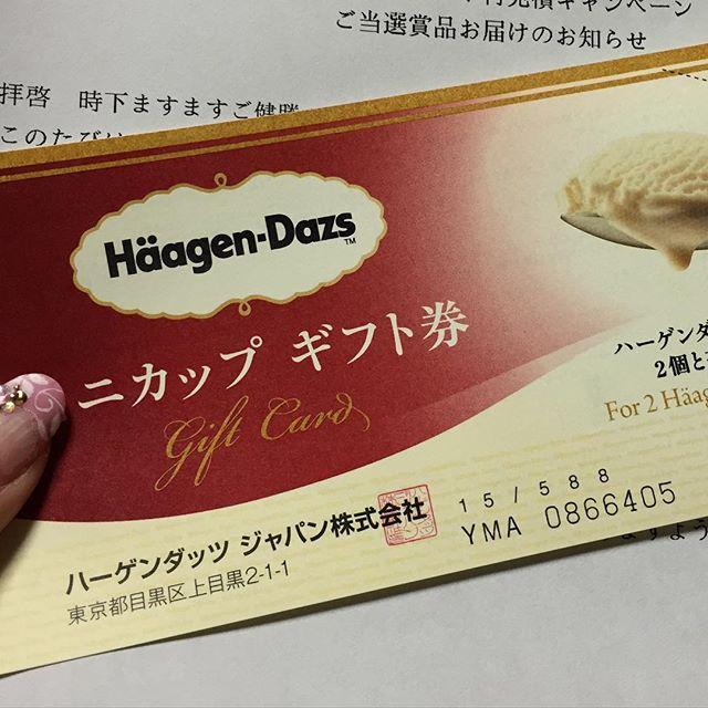 【当たりました】よくワカラナイけど当たっていて賞品が届きました。スゴいなぁと思ったのは、今日お昼に外でたら夏みたいに暑くて「今日はアイス食べるにピッタリ!冷凍庫にハーゲンダッツが…」と思ったらハーゲンダッツのギフト券がキタ♡福山雅治が結婚しちゃって泣いてるかもしれない私に愛スのプレゼントだったのかも#食べるだけでブロック解除  #福山雅治結婚 #福山雅治の遺伝子が遺ってうれしい