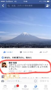 iphoneコメント修正①